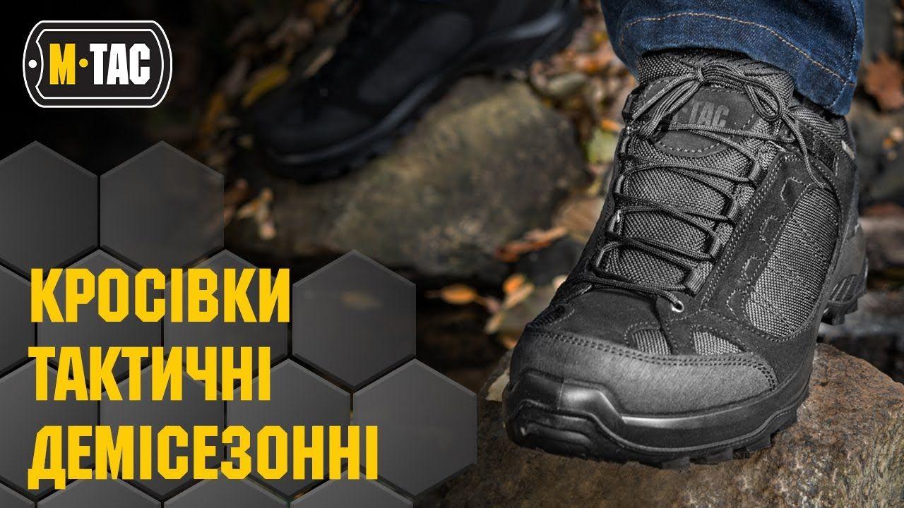 Тактические демисезонные кроссовки